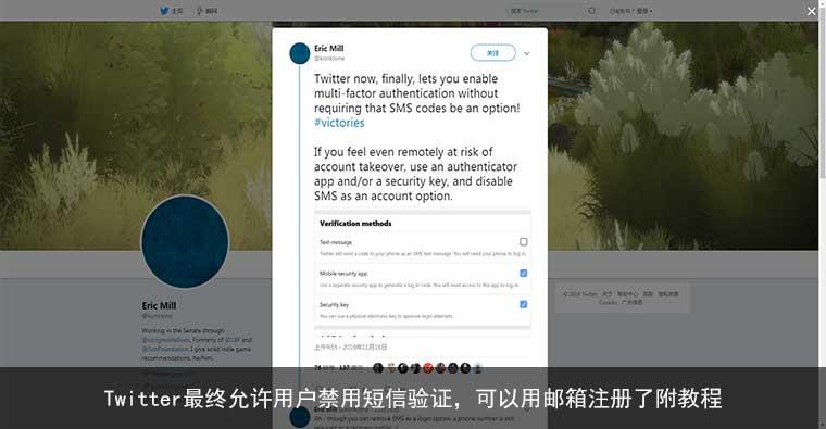 Twitter最终允许用户禁用短信验证,可以用邮箱注册了附教程