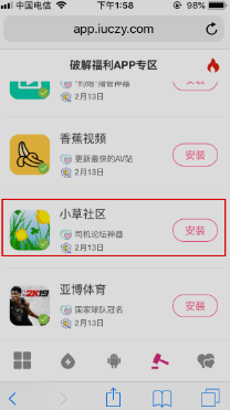 iphone免证书免越狱一键安装草榴论坛app