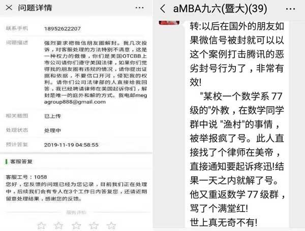 twitter/推特上又曝出解决QQ/微信被封的解封办法