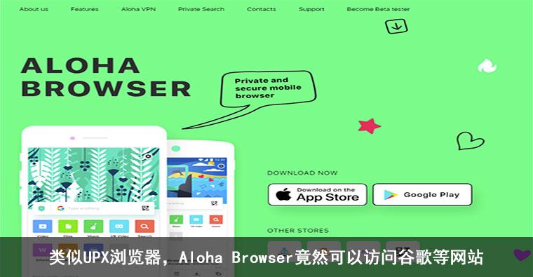类似UPX浏览器,Aloha Browser竟然可以访问谷歌等网站