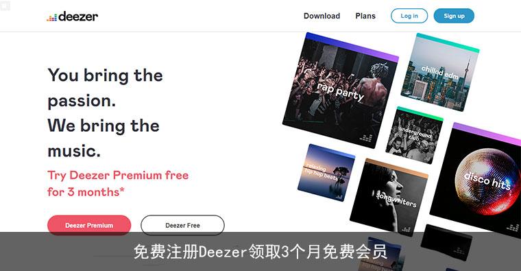 免费注册Deezer领取3个月免费会员
