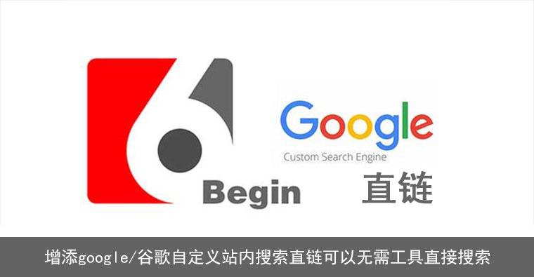 增添google/谷歌自定义站内搜索直链可以无需工具直接搜索