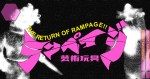 Rampage Toys' The Return of Rampage!! at Clutter Magazine Gallery - Exhibition Report