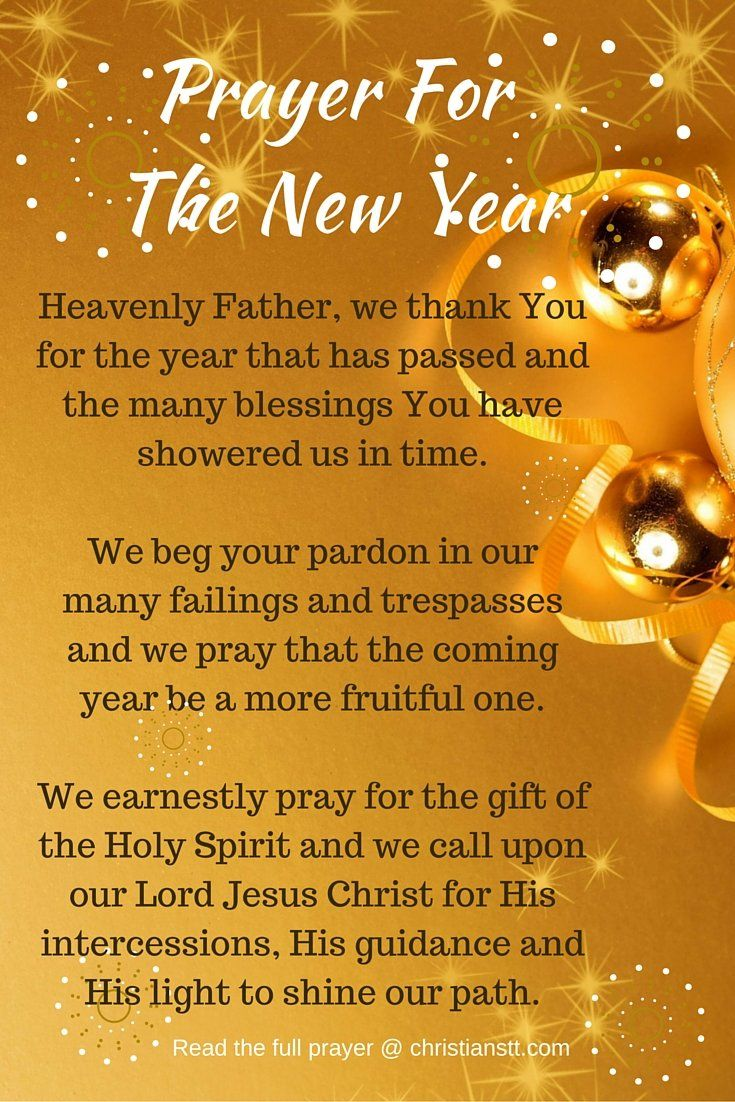 guidance new year quotes