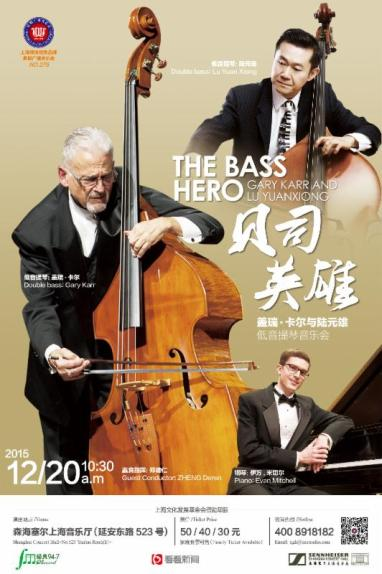 Gary Karr concert poster