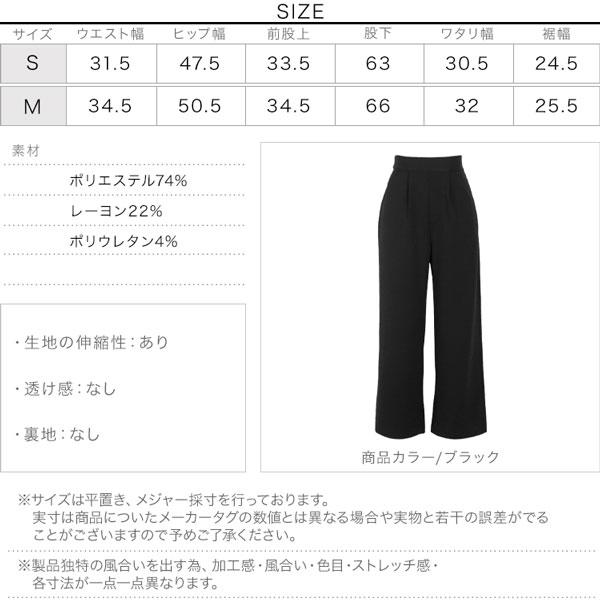 【田中亜希子さんコラボ】サイドジップジャージーワイドパンツ [M2748]のサイズ表