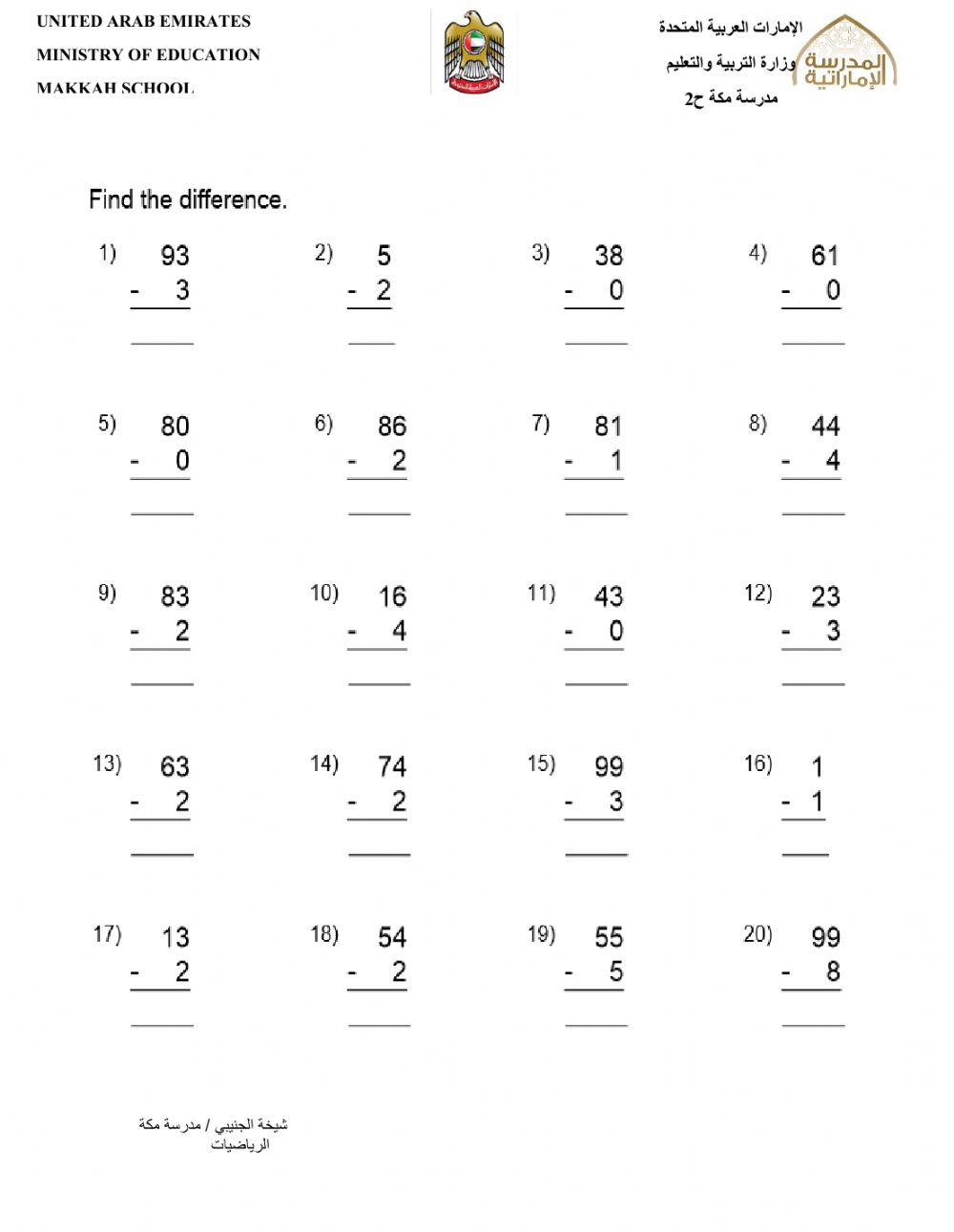 Subtracting Worksheet