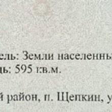 Увеличить - Объект №6362054-lotн : ,
