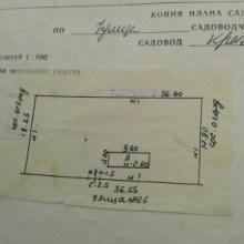 Увеличить - Объект №602265-lotн : ,