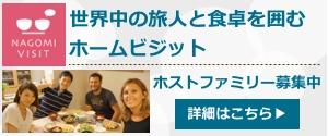 NAGOMI VISIT | 世界中の旅人と、食卓を囲むホームビジット