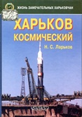 Харьков космический