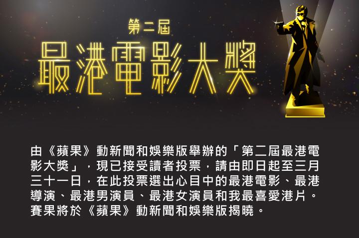 第二屆最港電影大獎