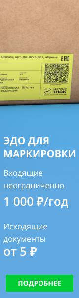 """Тест - """"Честный ЗНАК"""" - Система Маркировки Товаров (в 2020 ..."""
