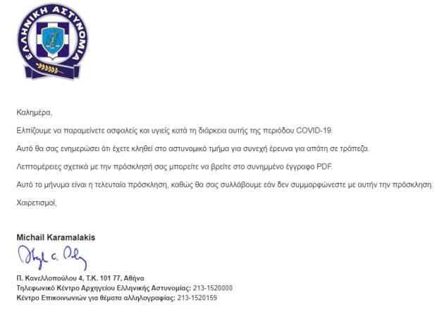 Προσοχή: Εντοπίστηκε νέο ψεύτικο μήνυμα μέσω e-mail ως δήθεν επιστολή της ΕΛΑΣ