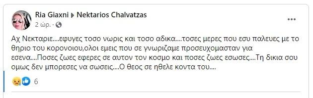 Νεκτάριος Χαλβατζας