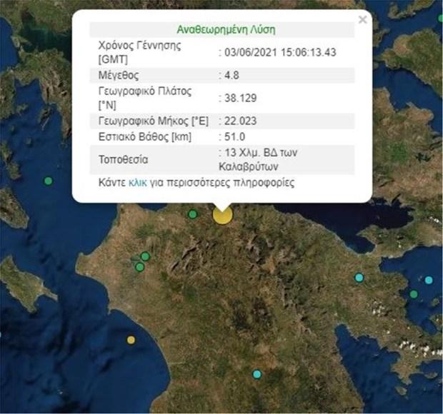 Σεισμός στo Αίγιο μεγέθους 4,8 Ρίχτερ - Aισθητός και στην Αττική