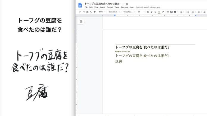 google docs japanese ocr demo