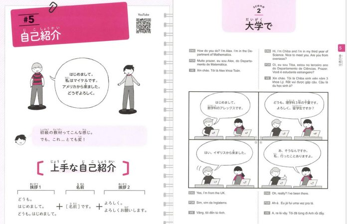 sample page of Casual Nihongo