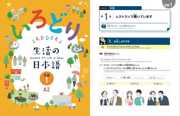 sample page of IRODORI Japanese for Life in Japan