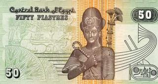 Egypt_money_3