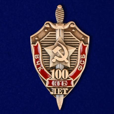 Знак quot100 лет ВЧККГБФСБquot