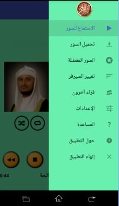 القرآن بصوت فارس عباد 1