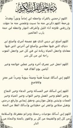 تحميل القرآن الكريم مكتوب كاملا 6.