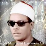 تحميل القران الكريم بصوت الشيخ محمود حسنين الكلحى mp3 كامل