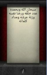 تحميل برنامج ذكرني بالله للاندرويد بالعربي مجانا - 1