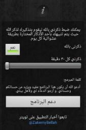 تحميل برنامج ذكرني بالله للاندرويد بالعربي مجانا - 3