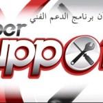 تحميل برنامج سوبر سبورت باللغة العربية مجانا