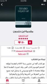 تطبيق ياقوت لتحميل الكتب العربية 2