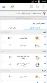 تحميل برنامج طقس العرب لمعرفة حالة الطقس للاندرويد -