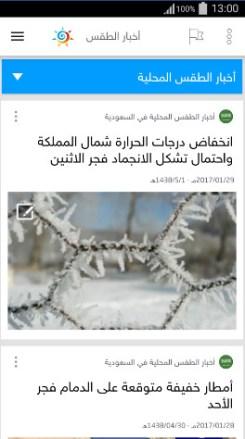 تحميل برنامج طقس العرب لمعرفة حالة الطقس للاندرويد ---