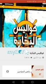 تحميل تطبيق قناة الميادين الاندرويد الناقلة الاخبار العالم العربي الاصدار الجديد 2017 1