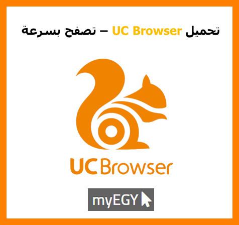 تحميل برنامج uc browser الانترنيت مجانا على الجوال + يدعم العربية