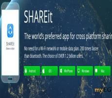 تحميل برنامج شير ات للكمبيوتر Shareit مجانا