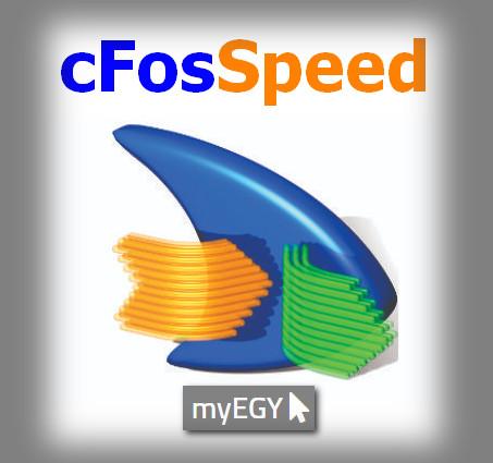 تحميل برنامج تسريع الحاسوب والنت cfosspeed مجانا