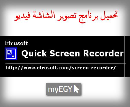 تحميل برنامج تصوير الشاشه فيديو 2018 quick screen recorder عربي