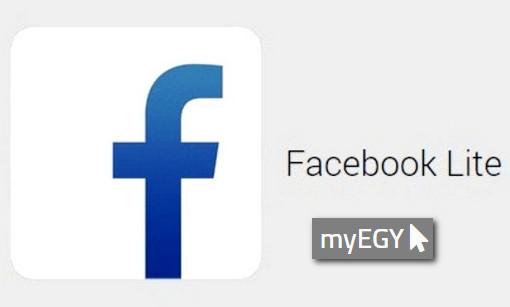 تحميل برنامج فيس بوك لايت 2018 facebook lite مجانا