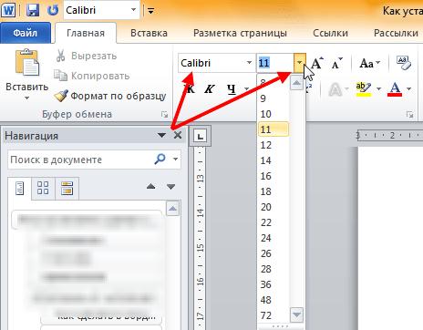 Word файлындағыдай, қаріпті орнатыңыз - жүктеу, Өзгерту