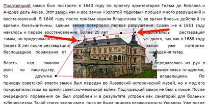 Как сделать обтекание картинки текстом в Ворде – инструкция