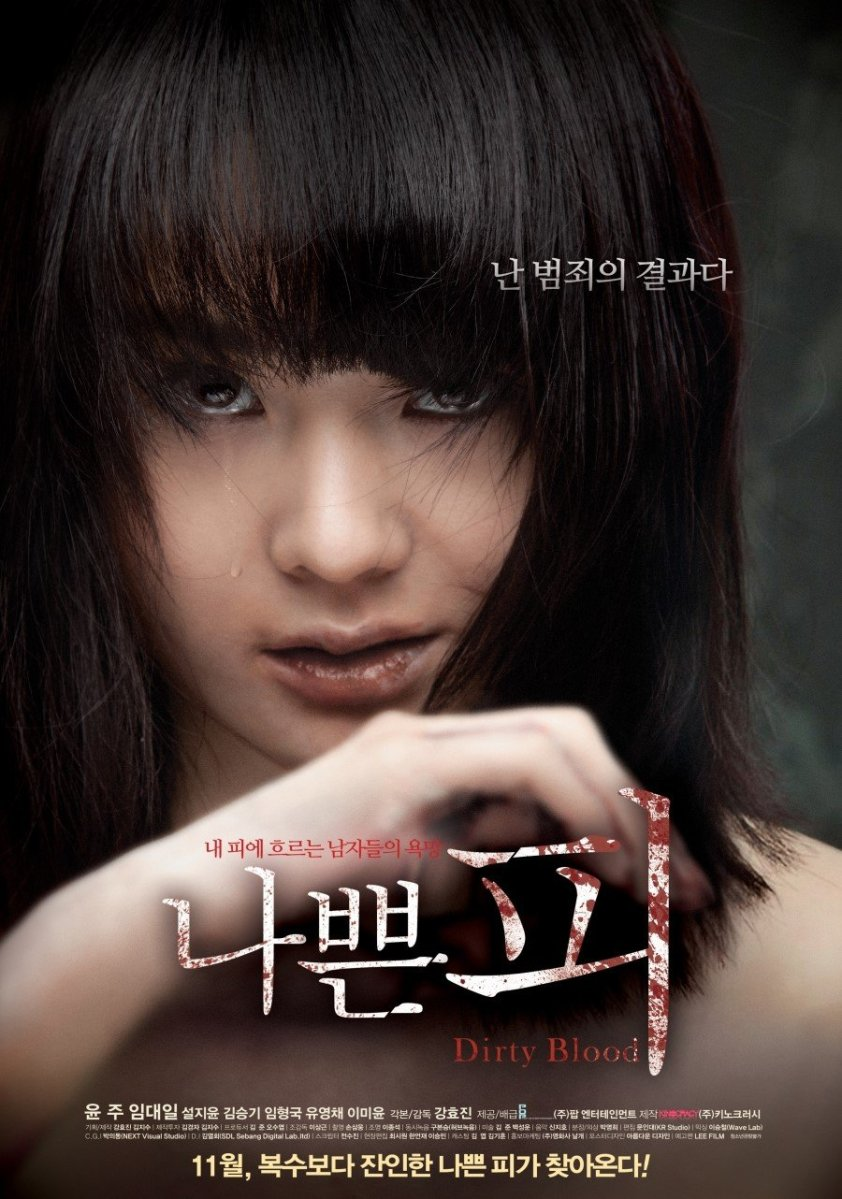 DIRTY BLOOD (2012) Movie Trailer, Poster: Kang Hyo-jin, Yoon Joo