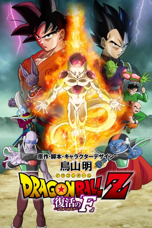 Dragon Ball Z Resurrection F Doragon Boru Zetto Fukkatsu no Efu movie poster