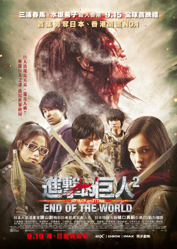 Attack on Titan Part 2 movie poster