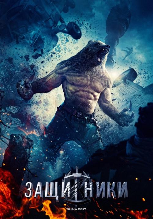 Bear Guardians Zashchitniki movie poster