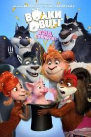 Ovejas y Lobos: La Hazaña Mágica