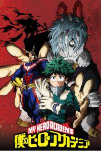 My Hero Academia: Temporada 2