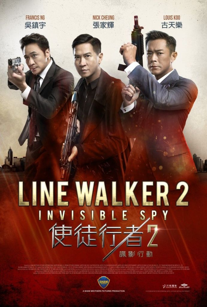 Line Walker 2: Invisible Spy (US Poster)