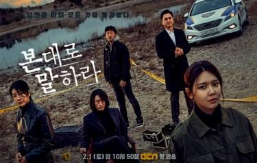 tellmewhatyousaw-yeni-başlayacak-güney-kore-dizileri